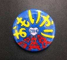 2013-12-batti.jpg