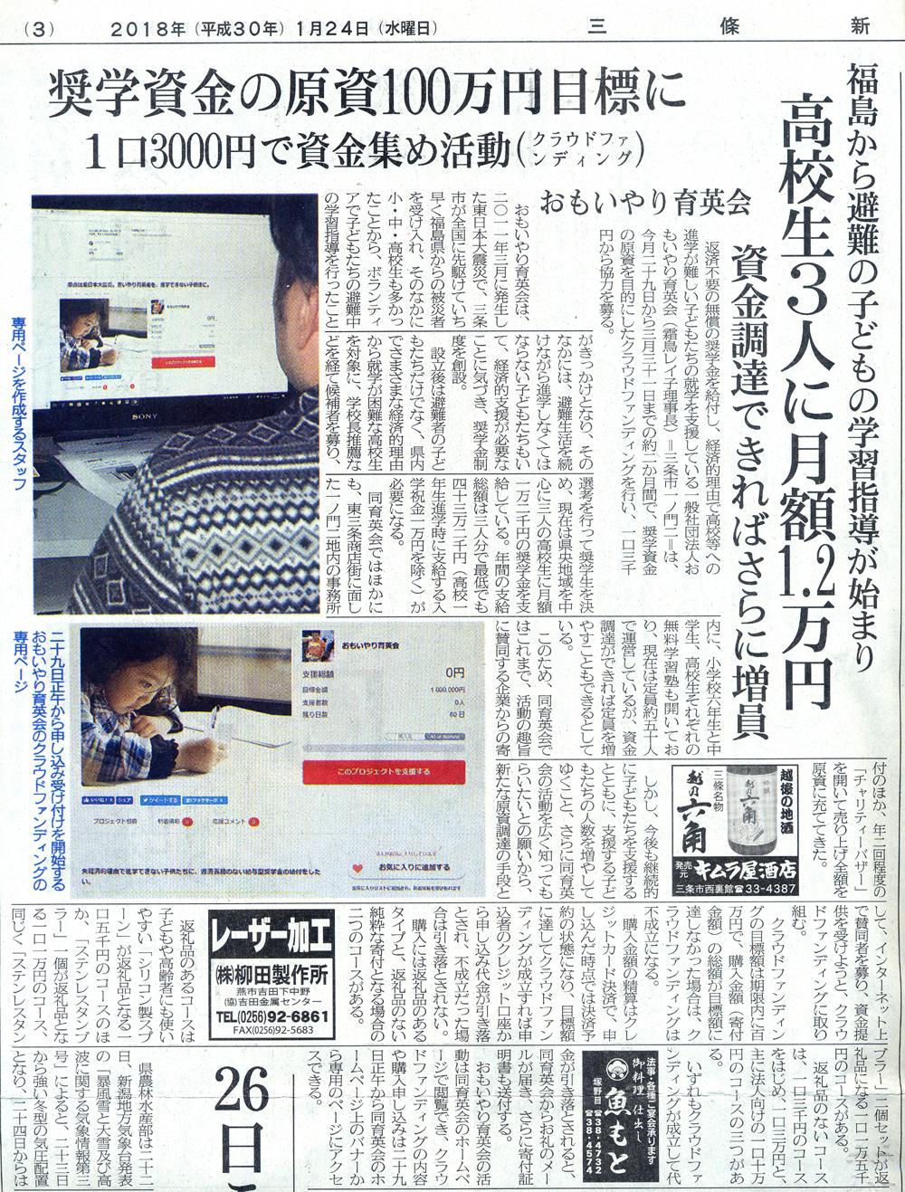 2018-01-24sanjo.jpg