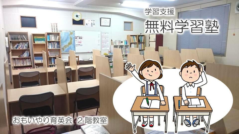 無料学習塾を開講しています